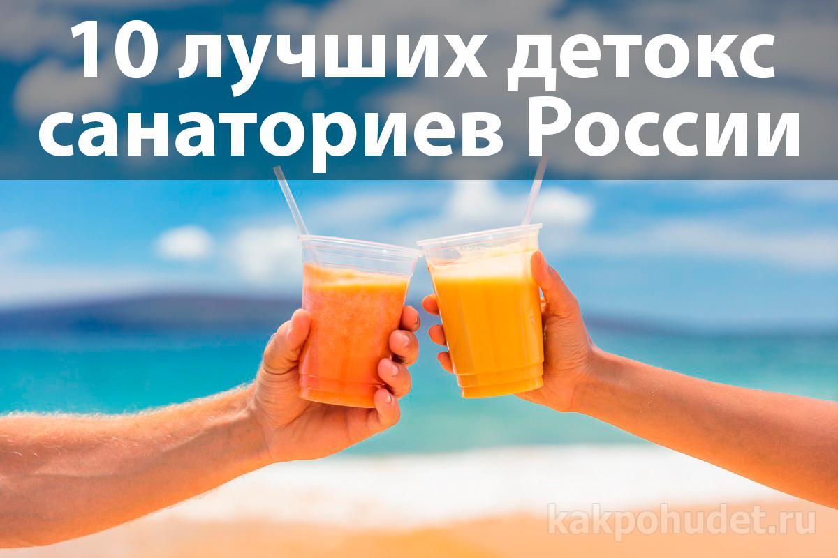 10 лучших детокс санаториев России
