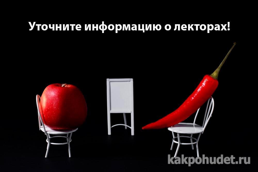 Информация о лекторах диетологов