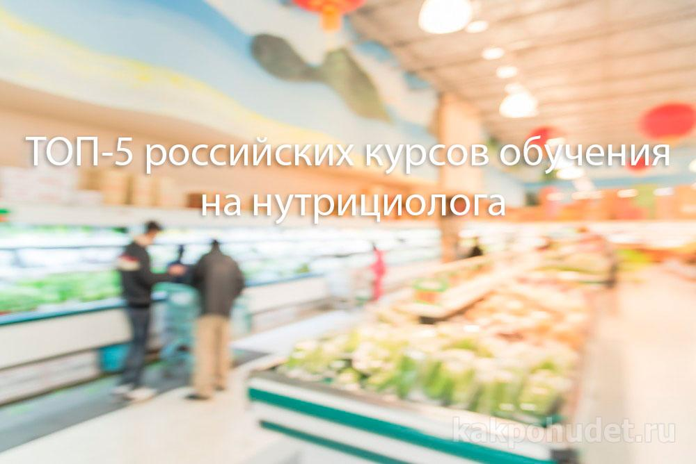ТОП-5 российских курсов обучения на нутрициолога