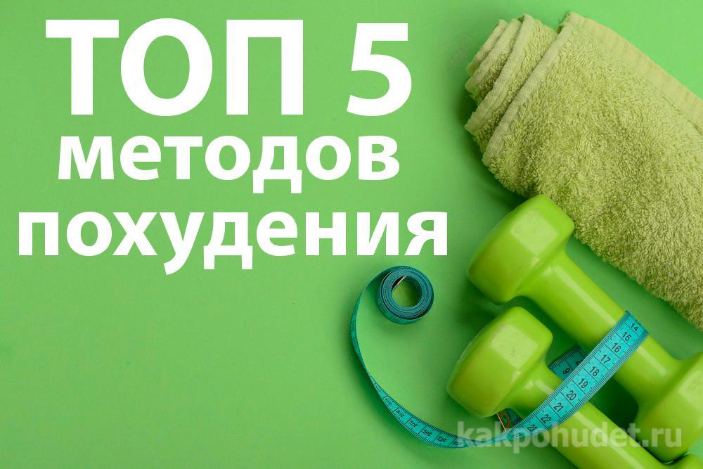 топ 5 методов похудения
