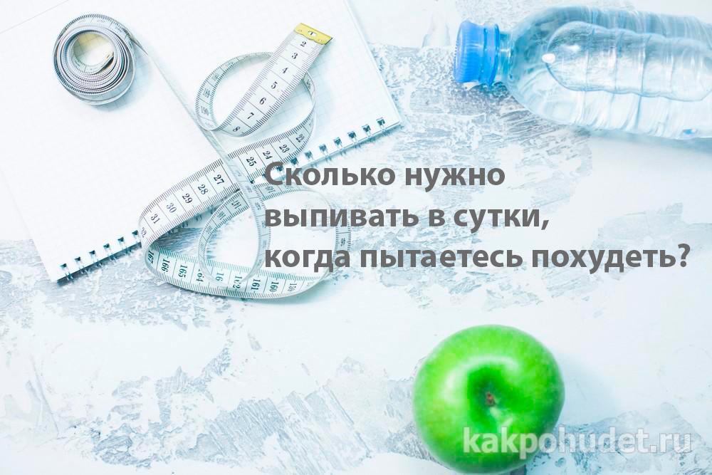 холодная вода для похудения