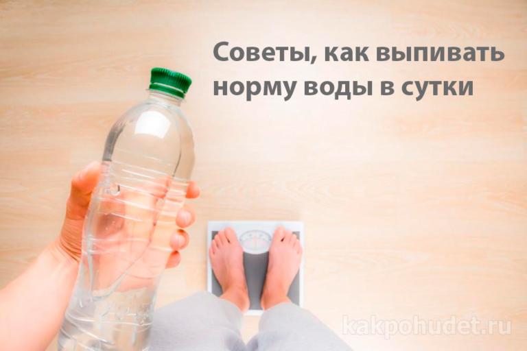 Формула Воды Для Похудения.