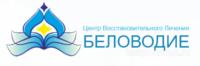 Центр восстановительного лечения голоданием «Беловодие»