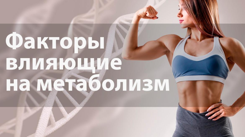 факторы влияющие на метаболизм