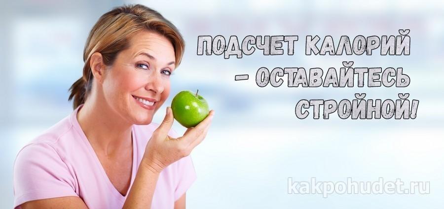 быстро похудеть женщине после 50(2)