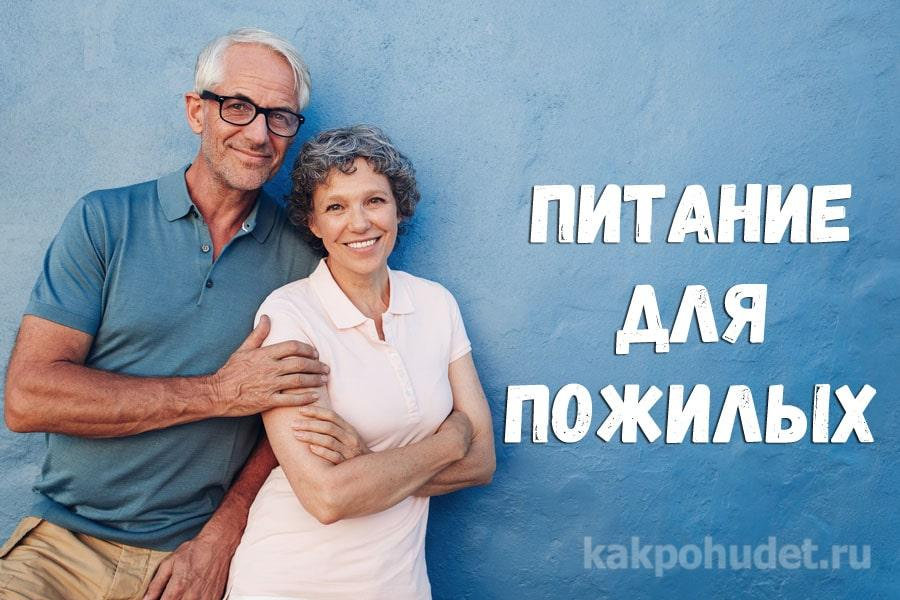 Питание для пожилых