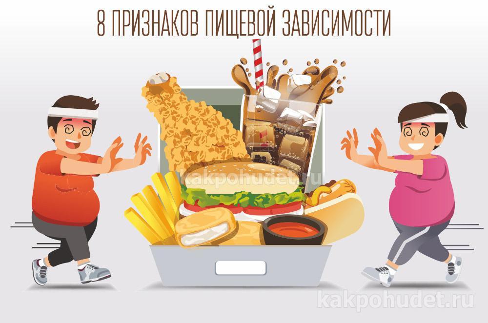 8 признаков пищевой зависимости