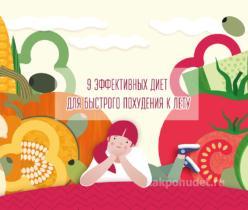 9 эффективных диет для быстрого похудения к лету