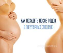 Как похудеть после родов - 8 советов