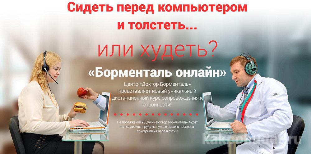 Похудение с Борменталь онлайн