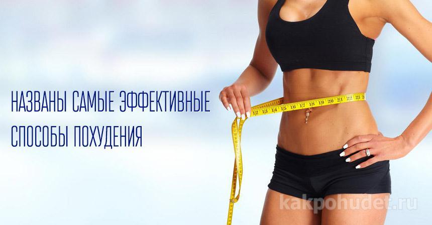 Названы самые эффективные способы похудения