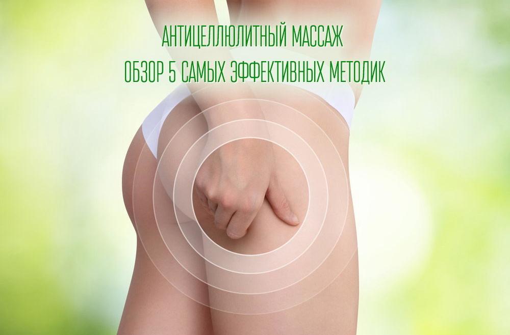 антицеллюлитный массаж обзор 5 самых эффективных методик