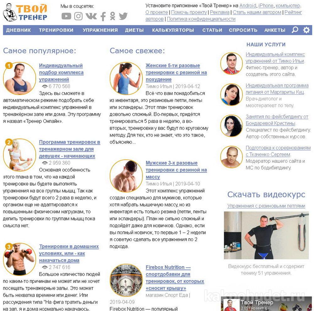 Tvoytrener.com