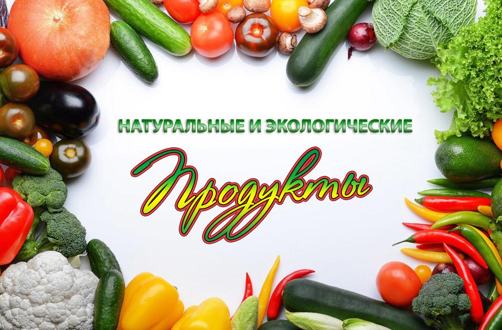 натуральные и экологические продукты