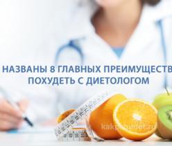 похудеть с диетологом