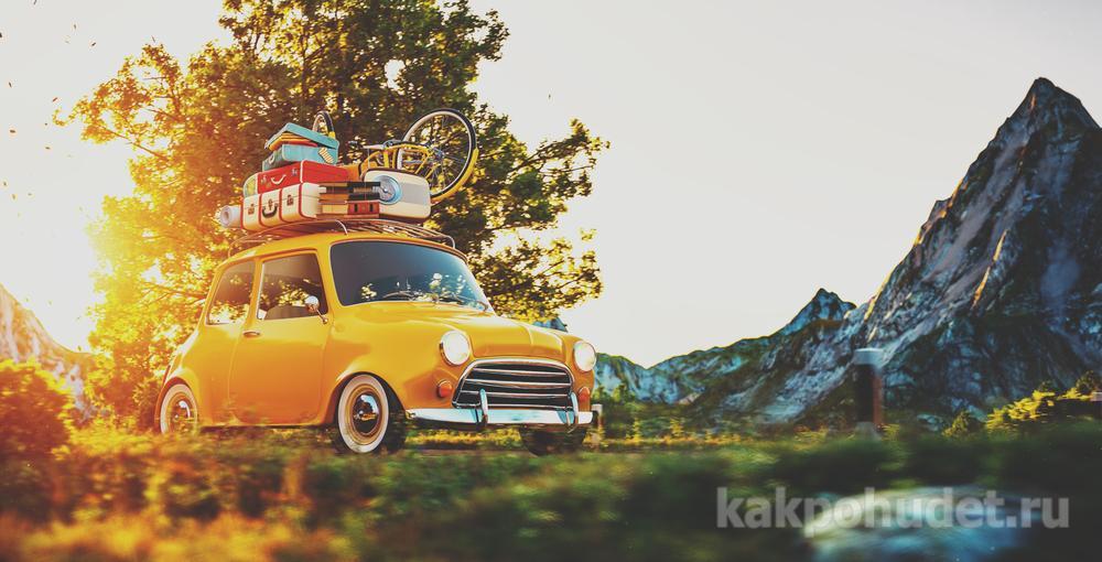 Уехать в отпуск