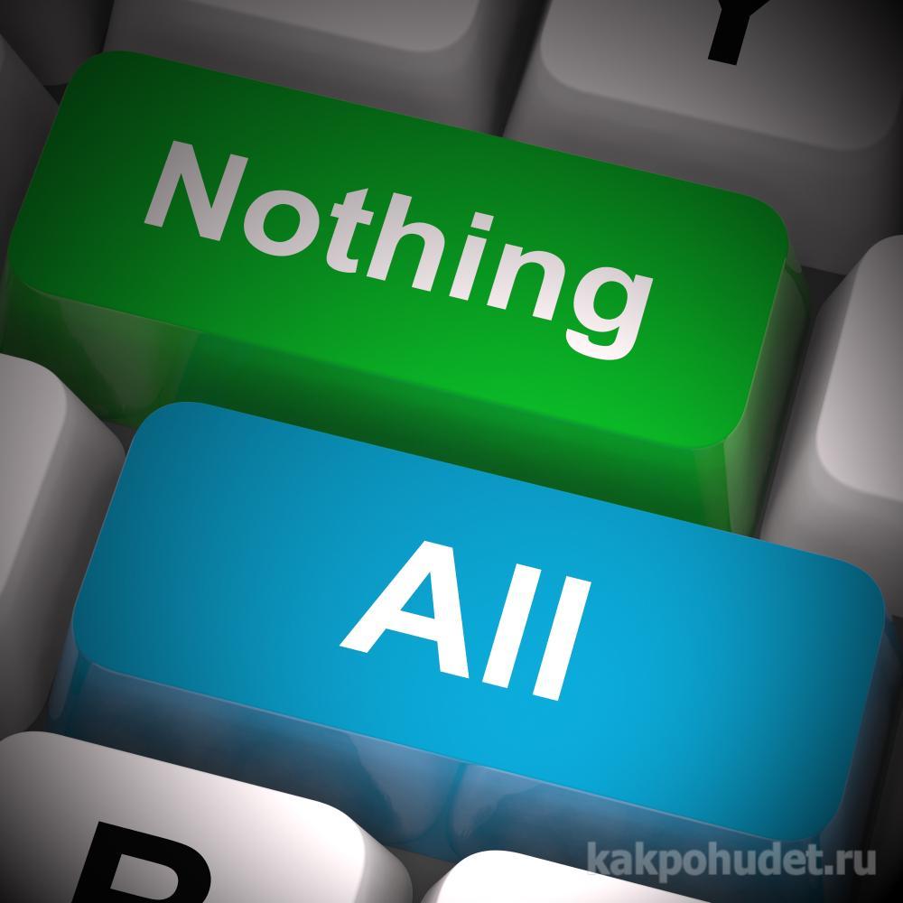 Уходите от образа мышления «все или ничего»