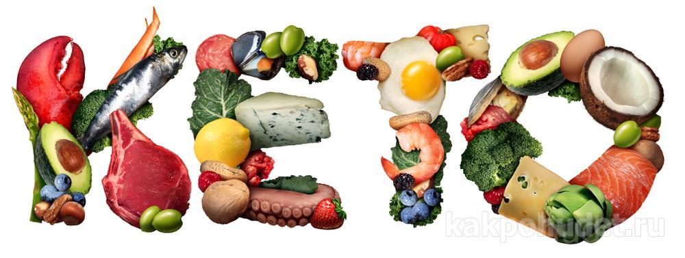 Богатое жирами питание – особенности, польза и вред кетогенной диеты