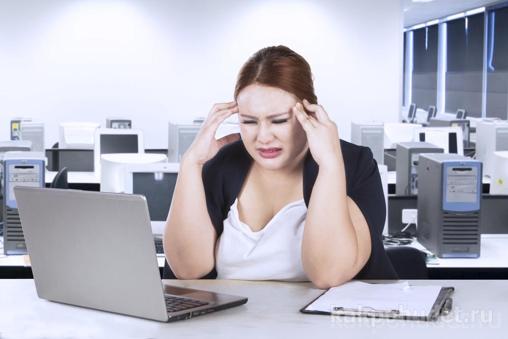 Возникновению лишнего веса способствовал постоянный стресс