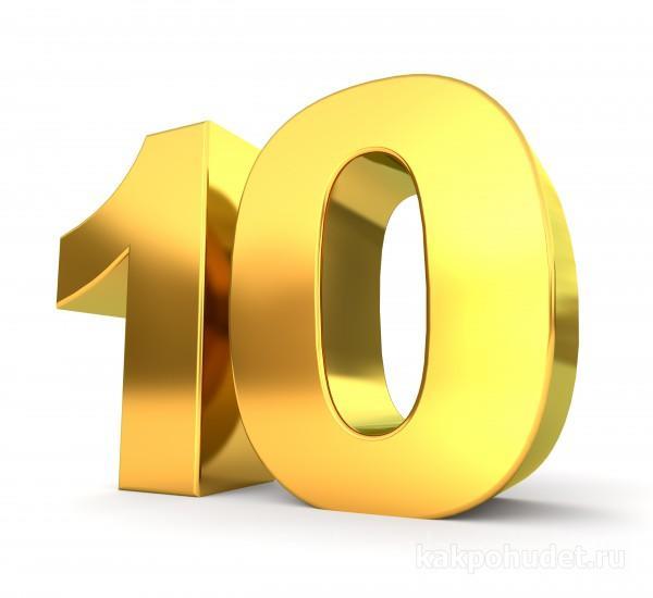 10 способов похудения для ленивых
