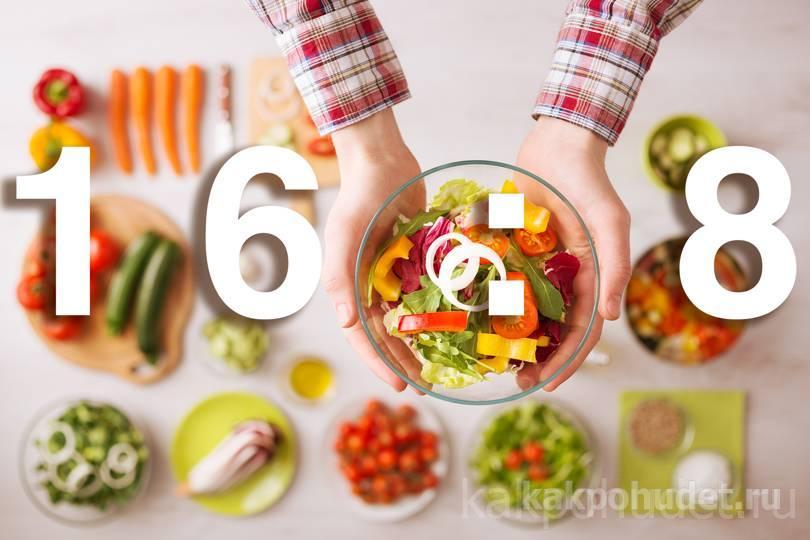 Система 16:8 для снижения веса