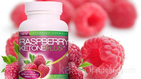 Eco Pills Raspberry для похудения - полезные свойства