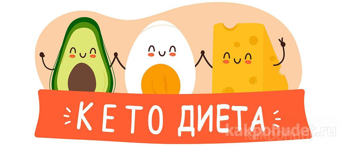 Радость кето диеты