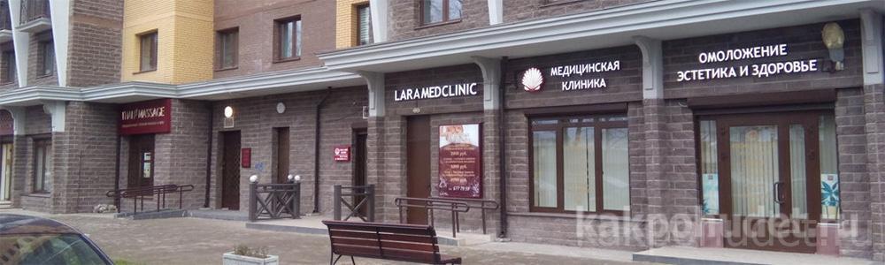 Клиника Лара Мед