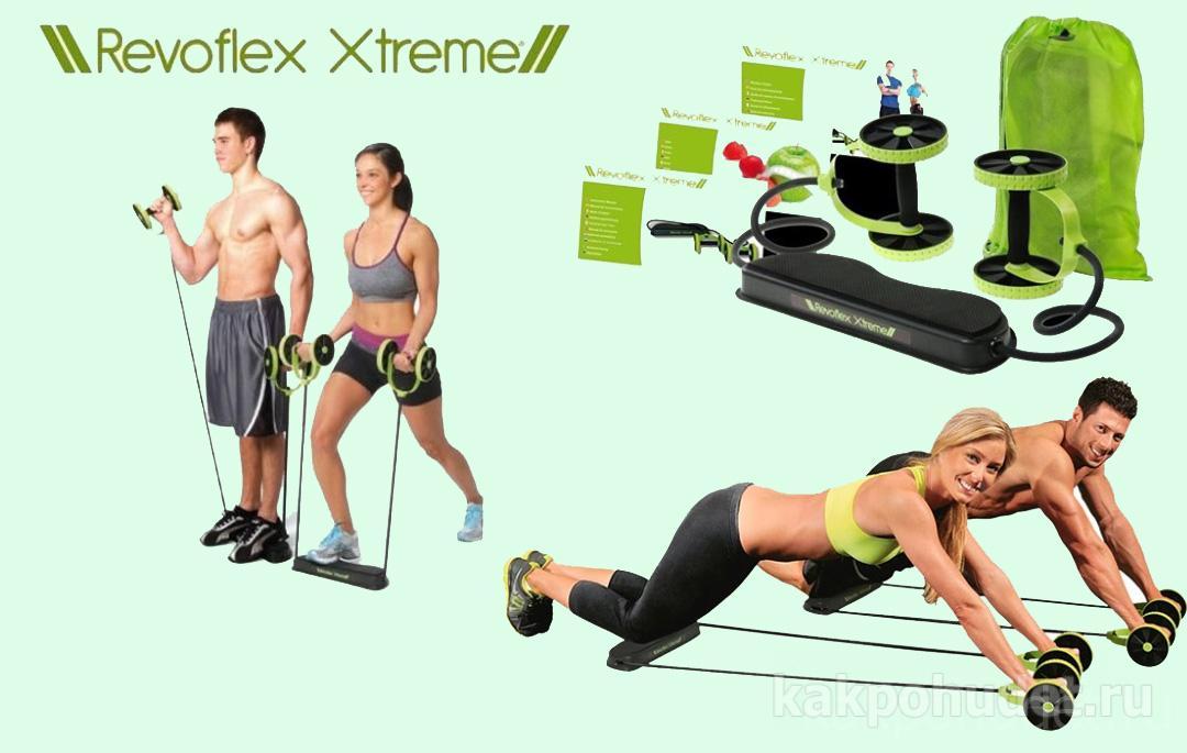 revoflex extreme тренажёр