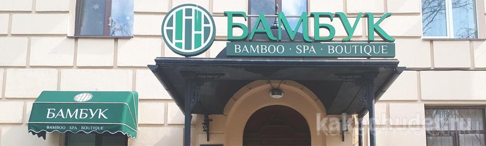 Бамбук Спа