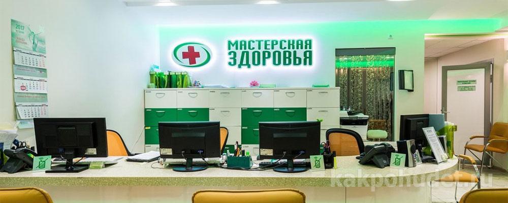 Клиника Мастерская здоровья
