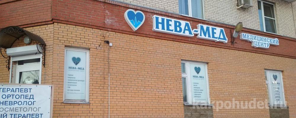 Клиника Нева-Мед