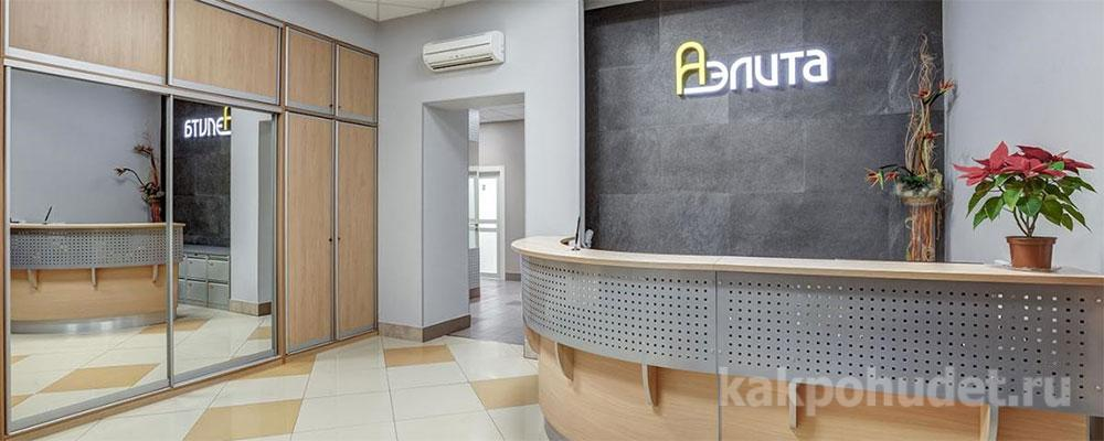 Клиника Аэлита